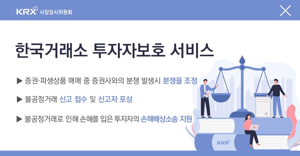 한국거래소 투자자 보호 서비스